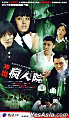 Out Of A mental Hospital (VCD) (End) (China Version)