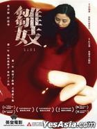 Sara (2015) (DVD) (Hong Kong Version)