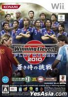 Winning Eleven Playmaker 2010 Aoki Samurai no Chousen (Japan Version)