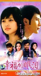 Tears oF Happiness (H-DVD) (End) (China Version)
