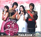 Princess Hours (Ep.1-24) (End) (Malaysia Version)