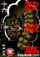 Bi An Dao Vol.16
