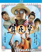 算死草 (1997) (Blu-ray) (2019再版) (香港版)