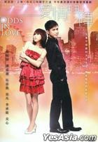 Odds In Love (DVD) (Taiwan Version)