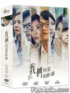 The World Between Us (2019) (DVD) (Ep. 1-10) (End) (English Subtitled) (Taiwan Version)