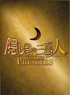 The Hidden Fortress: The Last Princess (DVD) (Special Edition) (Japan Version)