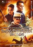 Waiting for the Barbarians (DVD) (Japan Version)