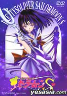美少女戰士 Sailor Moon S Vol. 6 (日本版)