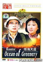 Remotest Ocean of Greenery (DVD) (English Subtitled) (China Version)