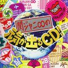 Kanjani8 no Genki ga Deru CD!! [Jyugo Sai Happy Price Edition] (Normal Edition) (Japan Version)