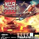 War Thunder Online (Quan Mian Wu Li Package)