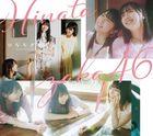Hinatazaka  [Type B] (ALBUM+BLU-RAY) (Japan Version)