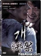 Dog Eat Dog (2015) (DVD) (Taiwan Version)