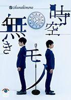 Dai Nikai Kyu Tandoku Koen 'Jiku Naki Mono'  (Japan Version)