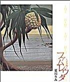 Famureuta - Komori Uta (First Press Limited Edition) (Japan Version)