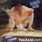 Choi Kwok Kuen Selections (Original Album Reissue)