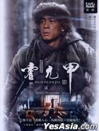 Huo Yuan Jia (2007) (DVD) (Part II) (End) (Taiwan Version)