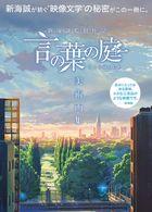 Shinkai Makoto Art Works 'The Garden of Words'