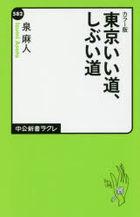 toukiyou ii michi shibui michi kara ban chiyuukou shinshiyo rakure 582