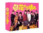 Hana Nochi Hare -HanaDan Next Season- (Blu-ray Box) (Japan Version)