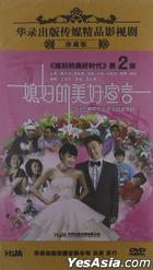 Xi Fu De Mei Hao Xuan Yan (DVD) (End) (China Version)