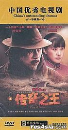 King Of Legend (DVD) (End) (China Version)