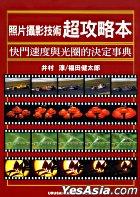 Zhao Pian She Ying Ji Shu Chao Gong Lue Ben -  Kuai Men Su Du Yu Guang Quan De Jue Ding Shi Dian