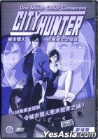 City Hunter: One Million Dollar Conspiracy (DVD) (Hong Kong Version)