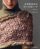 Crochet  Wardrobe Basic Skill