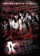 Corpse Party: Book of Shadows Unlimited Ver. (DVD) (Special Edition) (Japan Version)