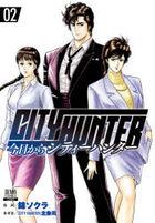 kiyou kara shitei  hanta  2 CITY HUNTER zenon komitsukusu ZENON COMICS 56801 11
