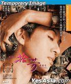 朝花夕拾芳华绝代 (2019) (DVD) (香港版)