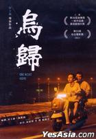 One Night Home (DVD) (Taiwan Version)