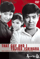 That Guy And I (DVD) (Japan Version)