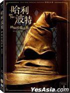 哈利波特:神祕的魔法石 (2001) (DVD) (雙碟紀念版) (台湾版)