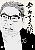 TERAUCHI KANTARO IKKA 1 (Japan Version)