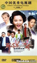Na Jin Hua He Ta De Nu Xu (DVD) (End) (China Version)