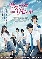 Sagrada Reset Part 2 (DVD) (Japan Version)