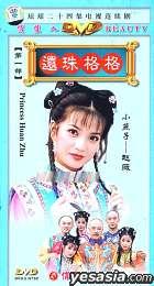 Princess Huan Zhu (Part 1) (Ep.1-24) (End) (China Version)