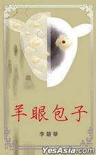 Yang Yan Bao Zi