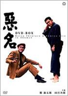 惡名 DVD Box (DVD) (日本版)