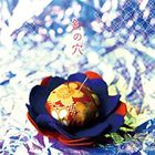 Hari no Ana (ALBUM+DVD) (First Press Limited Edition) (Japan Version)