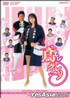 Tombi ga kururi to (Japan Version)