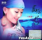 Blue Plateau DSD (China Version)