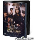 Default (2018) (DVD) (Hong Kong Version) (Give-away Version)