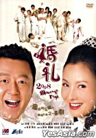 Marriage Trap (DVD) (Hong Kong Version)
