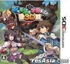 剣と魔法と学園モノ。3D (3DS) (日本版)