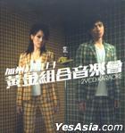 容祖儿 x 古巨基 - 加州红903黄金组合音乐会 Live Karaoke (VCD)