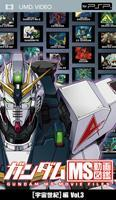 Gundam MS Doga Zukan - Uchu Seiki Hen (Vol.3) (UMD) (Japan Version)