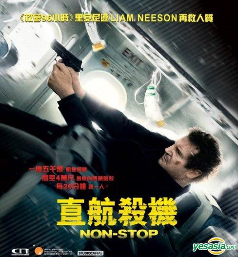 Yesasia Non Stop 2014 Vcd Hong Kong Version Vcd Liam Neeson Scoot Mcnairy Cn Entertainment Ltd Western World Movies Videos Free Shipping